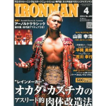 #184 【宣伝】インタビュー記事が雑誌IRONMANに載りました