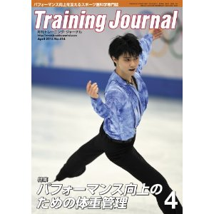 #185 【宣伝】月間トレーニング・ジャーナルで連載を開始しました