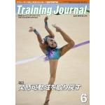 #195 【宣伝】月間トレーニング・ジャーナル連載第3回「体幹トレーニングについて」