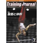 #200 【宣伝】月間トレーニング・ジャーナル連載第4回「競技特異的なトレーニングについて」