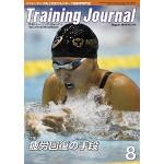 #204 【宣伝】月間トレーニング・ジャーナル連載第5回「動きの評価について」