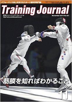 #216 【宣伝】月間トレーニング・ジャーナル連載第8回「S&Cコーチとしての継続教育について」