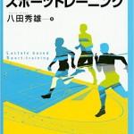 #317 【書籍紹介】新版 乳酸を活かしたスポーツトレーニング