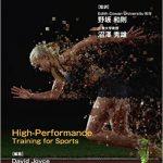 #369 オススメ書籍「High-Performance Training for Sports」の日本語版が出版されたようです