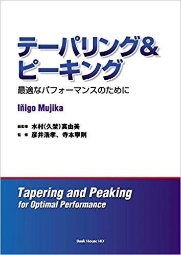 #464 【書籍紹介】オススメ書籍「Tapering and Peaking for Optimal Performance」の日本語版が出版されたようです