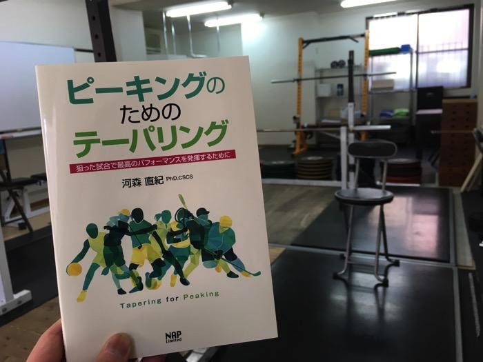#505 初の著書「ピーキングのためのテーパリング」本日発売です!