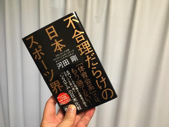 #534 【書籍紹介】不合理だらけの日本スポーツ界