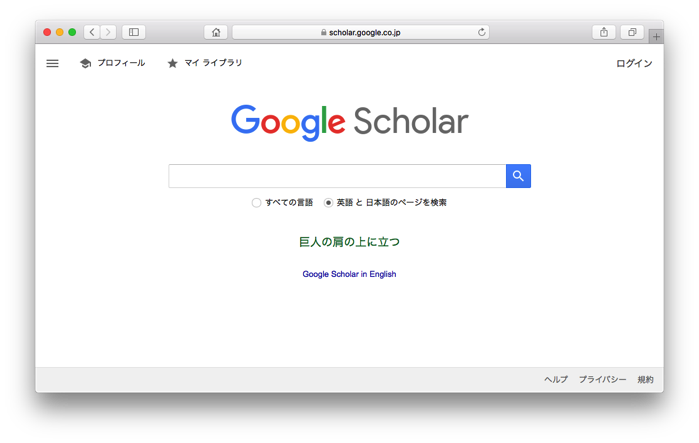 #538 S&Cコーチが学術論文を検索する時にオススメの検索エンジン - PubMedとGoogle Scholar
