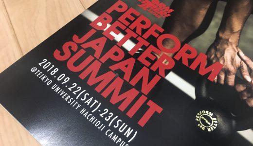 #571 週末2日間に渡って開催されたPerform Better Japan Summitに2日分の参加費を払って、2日目だけ参加してきました