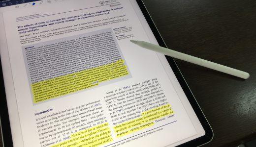 #618 iPad Pro 12.9インチとApple Pencilで論文を読む環境を整える|紙に印刷して読むのと同じ読み心地をデジタルで再現