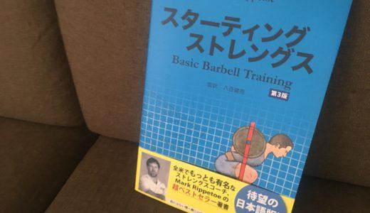 #639 書籍「Starting Strength」日本語版の序文を書かせていただきました【全文掲載】