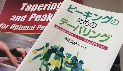 #696 東京オリンピックに向けてのテーパリングは今から準備しないと間に合わない