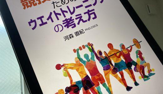 #757 新刊「競技力向上のためのウエイトトレーニングの考え方」を特別販売ページで予約受付開始